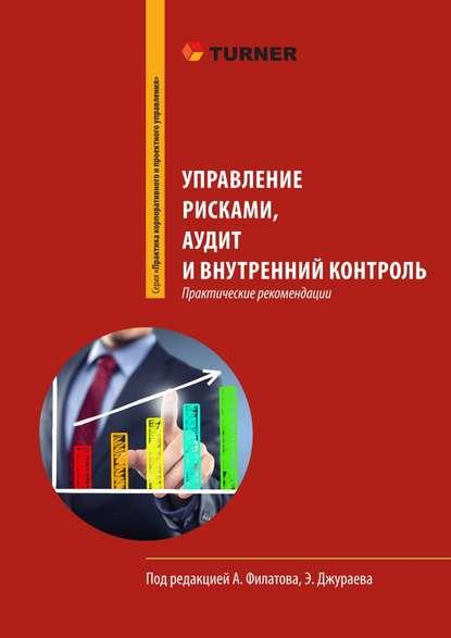 Управление рисками, аудит и внутренний контроль (Михаил Кузнецов)