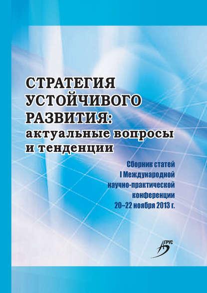 Стратегия устойчивого развития: актуальные вопросы и тенденции. Сборник статей I Международной научно-практической конференции (Сборник статей)