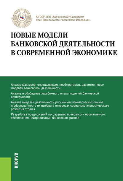 Новые модели банковской деятельности в современной экономике (О. И. Лаврушин)