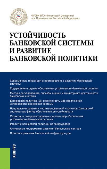 Устойчивость банковской системы и развитие банковской политики (О. И. Лаврушин)