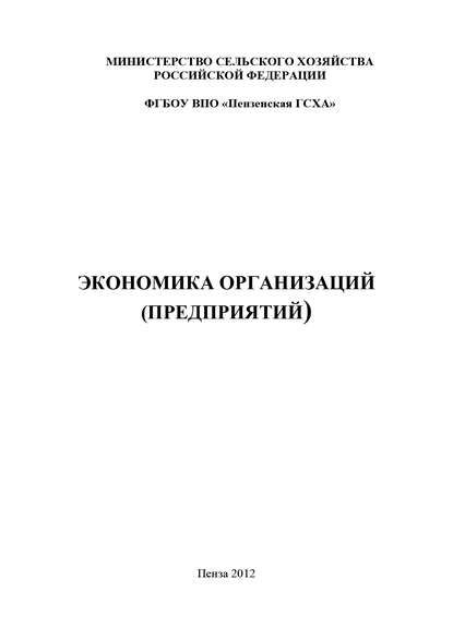 Экономика организаций (предприятий) (Коллектив авторов)