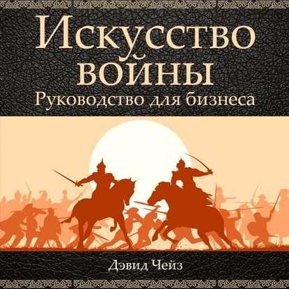 Аудиокнига Искусство войны. Руководство для бизнеса (Дэвид Чейз)