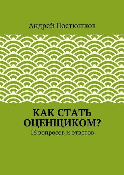 Как стать оценщиком? (Андрей Владимирович Постюшков)