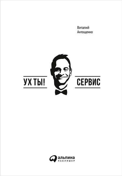 Ух ты! Сервис (Виталий Антощенко)