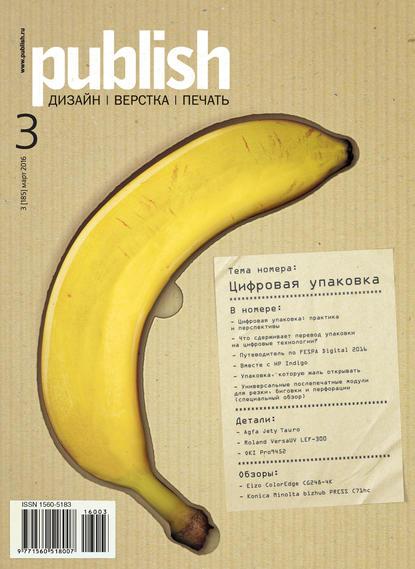 Журнал Publish №03/2016 (Открытые системы)