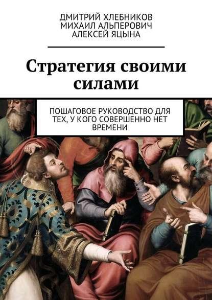 Стратегия своими силами (Дмитрий Хлебников)