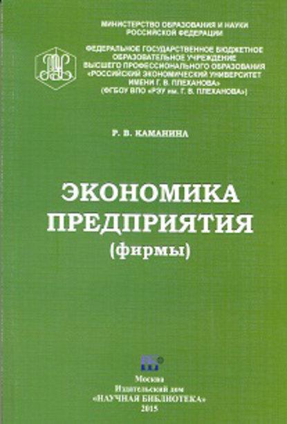 Экономика предприятия (фирмы) (Раиса Каманина)