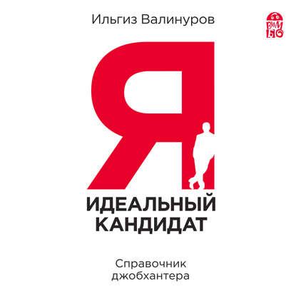 Аудиокнига Я – идеальный кандидат! Справочник джобхантера (Ильгиз Валинуров)