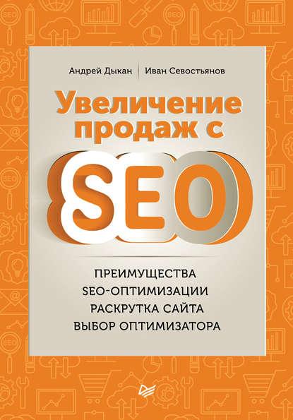 Увеличение продаж с SEO (И. О. Севостьянов)