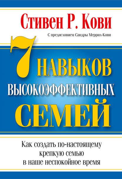 7 навыков высокоэффективных семей (Стивен Кови) - скачать книгу