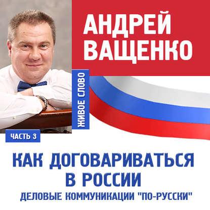 Аудиокнига Деловые коммуникации «по-русски». Лекция 3 (Андрей Ващенко)