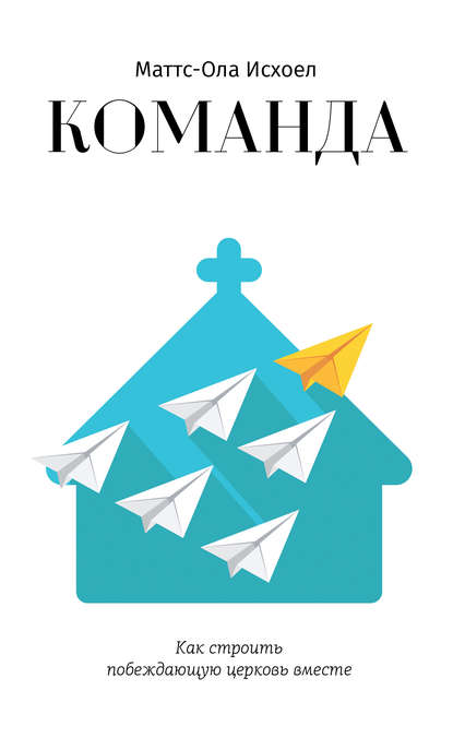 Команда. Как строить побеждающую церковь вместе (Маттс-Ола Исхоел)