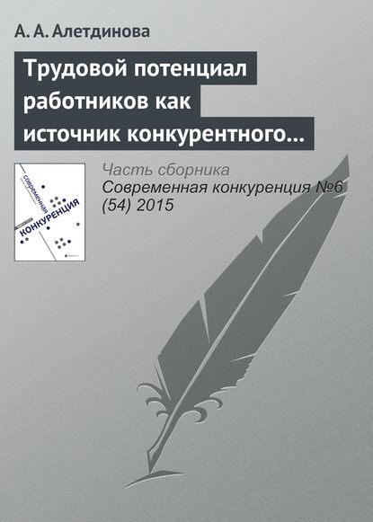 Трудовой потенциал работников как источник конкурентного преимущества (А. А. Алетдинова)