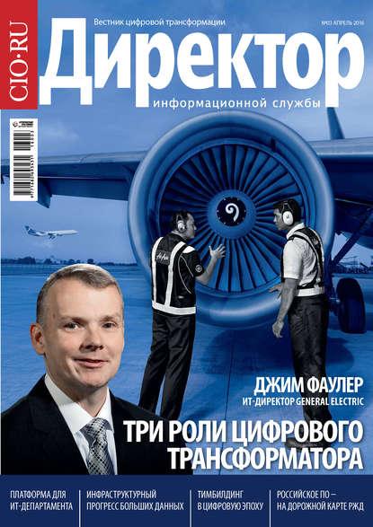 Директор информационной службы №03/2016 (Открытые системы)