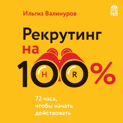 Аудиокнига Рекрутинг на100%. Искусство привлекать лучших (Ильгиз Валинуров)