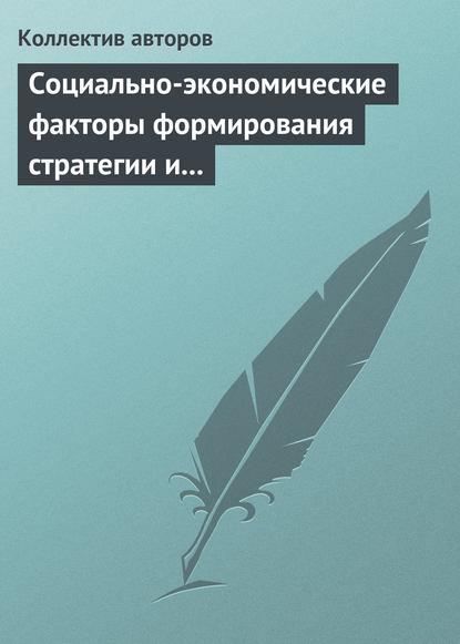 Социально-экономические факторы формирования стратегии и сценариев инновационного развития российской экономики (Сборник статей)