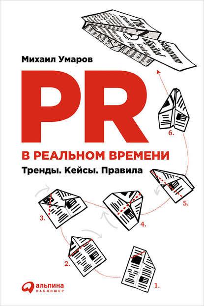 PR в реальном времени: Тренды. Кейсы. Правила (Михаил Умаров)