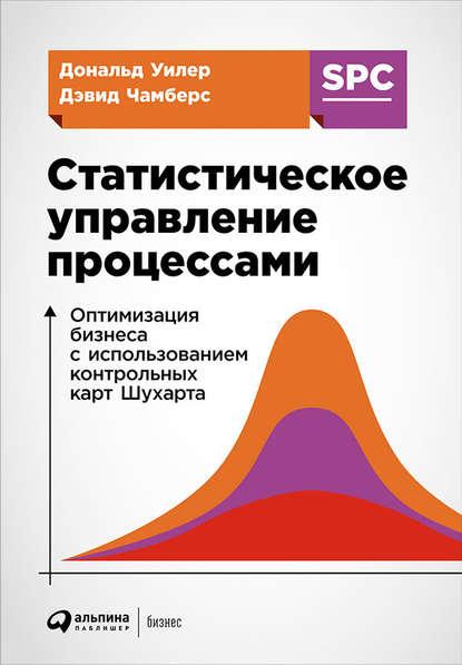 Статистическое управление процессами: Оптимизация бизнеса с использованием контрольных карт Шухарта (Дональд Уилер)
