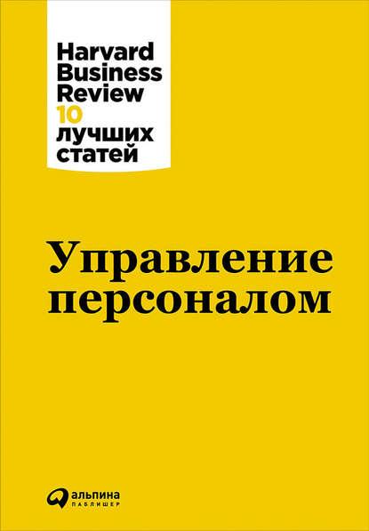 Управление персоналом (Harvard Business Review (HBR))
