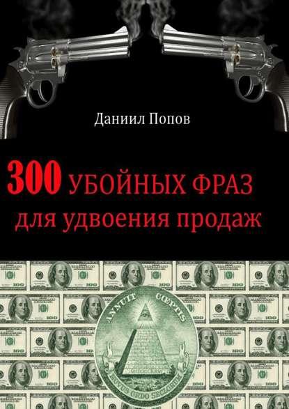 300 убойных фраз для удвоения продаж (Даниил Попов)