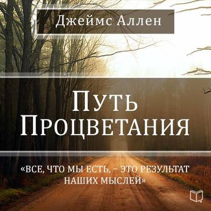 Аудиокнига Путь процветания (Джеймс Аллен)