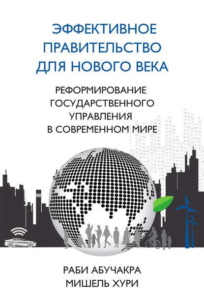 Аудиокнига Эффективное правительство для нового века (Раби Абучакра)