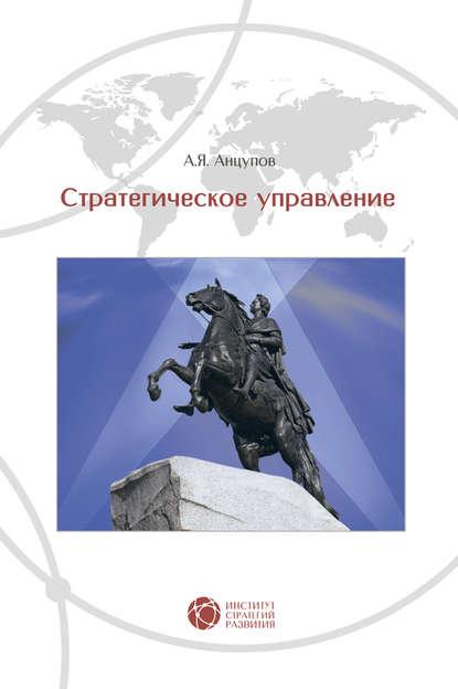 Стратегическое управление (А. Я. Анцупов)