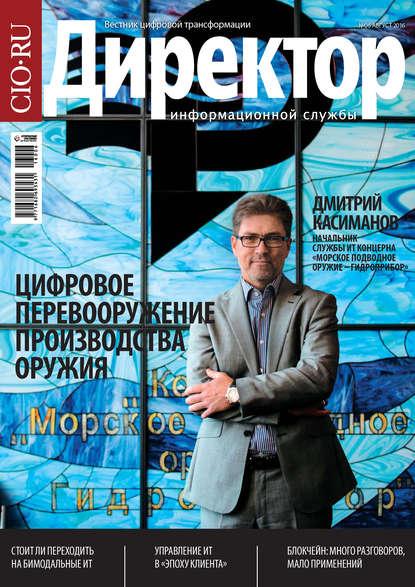 Директор информационной службы №06/2016 (Открытые системы)