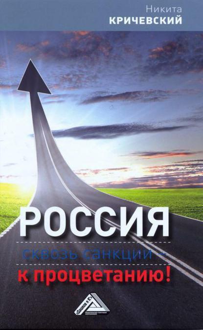 Россия. Сквозь санкции – к процветанию! (Никита Кричевский)