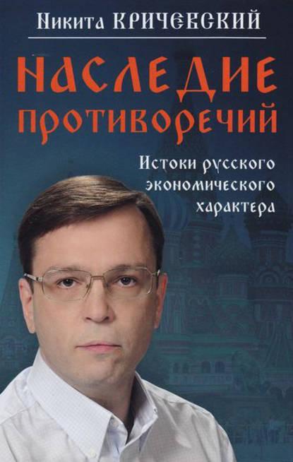 Наследие противоречий. Истоки русского экономического характера (Никита Кричевский)