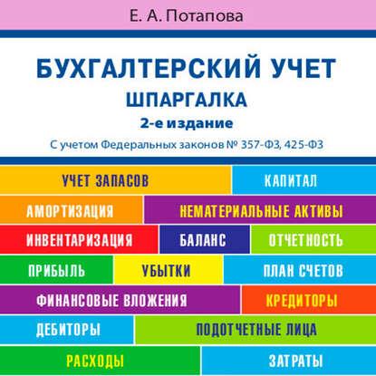 Аудиокнига Бухгалтерский учет. Шпаргалка. 2-е издание (Е. А. Потапова)