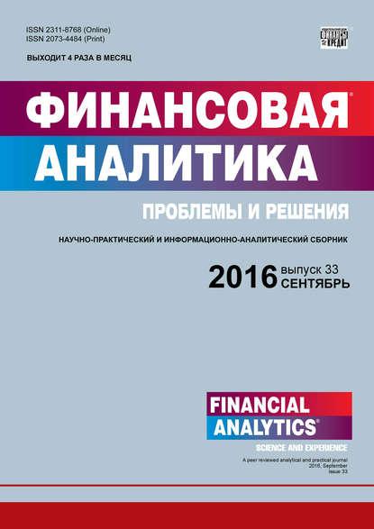 Финансовая аналитика: проблемы и решения № 33 (315) 2016 (Группа авторов)