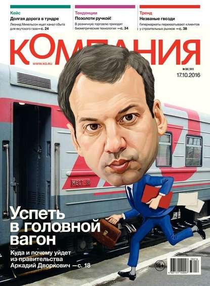 Компания 38-2016 (Редакция журнала Компания)
