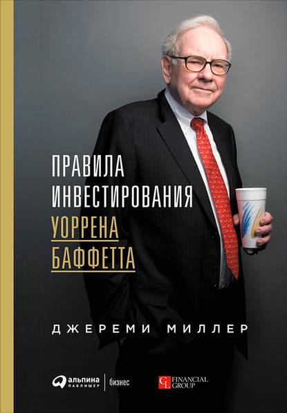 Правила инвестирования Уоррена Баффетта - скачать книгу