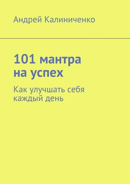 101 мантра науспех. Как улучшать себя каждыйдень - скачать книгу