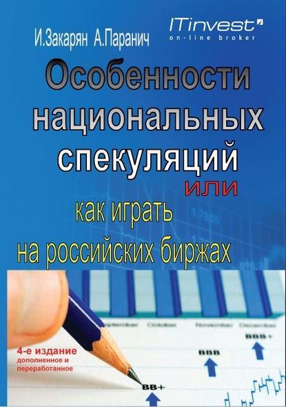 Особенности национальных спекуляций, или Как играть на российских биржах : скачать книгу