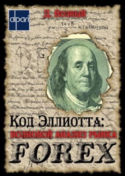 Код Эллиотта: волновой анализ рынка FOREX : скачать книгу
