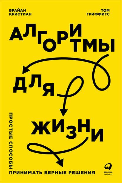 Алгоритмы для жизни: Простые способы принимать верные решения - скачать книгу