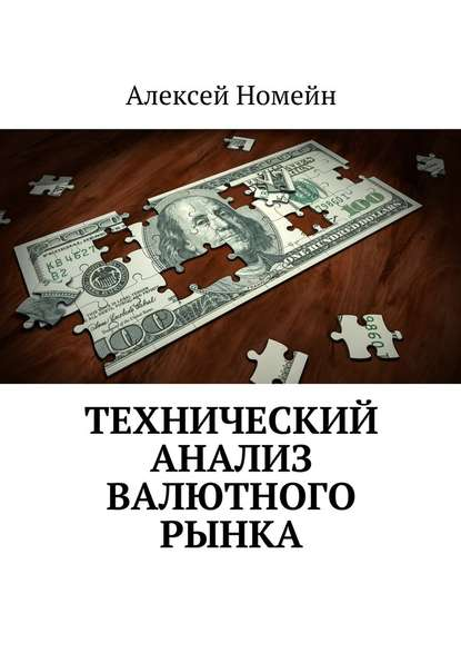 Технический анализ валютного рынка - скачать книгу