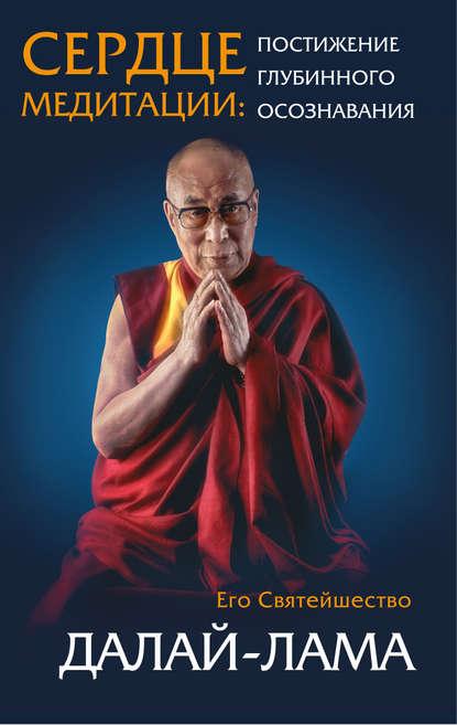 Сердце медитации. Постижение глубинного осознавания - скачать книгу