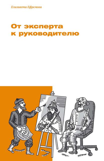 От эксперта к руководителю (Елизавета Ефремова) - скачать книгу