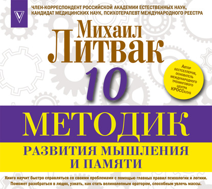 Аудиокнига 10 методик развития мышления и памяти (Михаил Литвак)