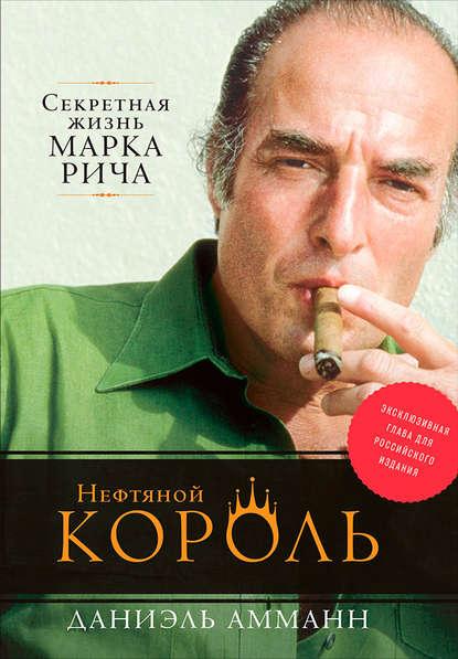 Нефтяной король: Секретная жизнь Марка Рича - скачать книгу