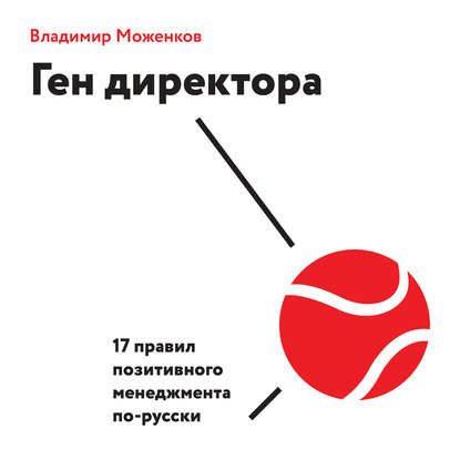 Аудиокнига Ген директора. 17 правил позитивного менеджмента по-русски (Владимир Моженков)