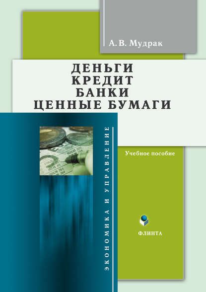А. В. Мудрак - Деньги. Кредит. Банки. Ценные бумаги. Учебное пособие