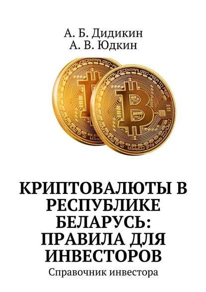 Криптовалюты в Республике Беларусь: правила для инвесторов. Справочник инвестора - скачать книгу