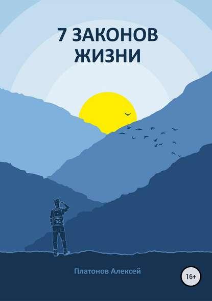 7 Законов жизни (Алексей Геннадьевич Платонов)