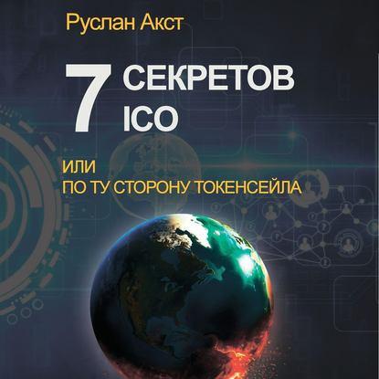 7 секретов ICO. Или По ту сторону токенсейла - скачать книгу