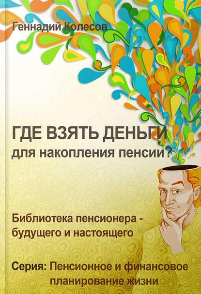 Геннадий Колесов - Где взять деньги для накопления пенсии?
