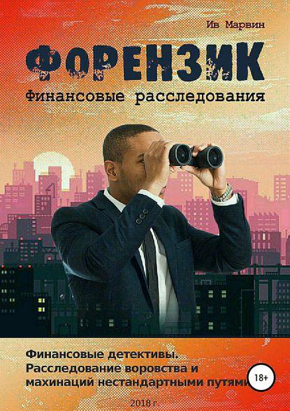 Форензик – финансовое расследование - скачать книгу